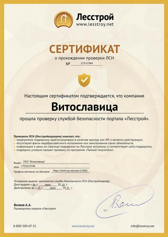 Сертификат Лесстрой